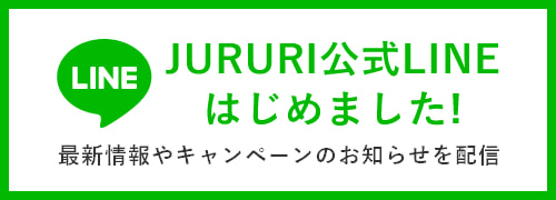 JURURI公式LINEで最新情報など配信中