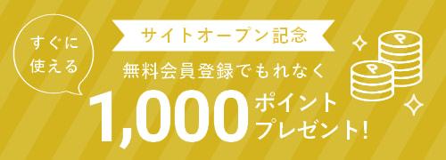 無料会員登録でもれなく1000ポイントプレゼント